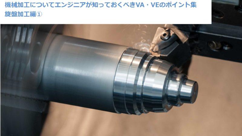 機械加工についてエンジニアが知っておくべきVA・VEのポイント集 旋盤加工編①
